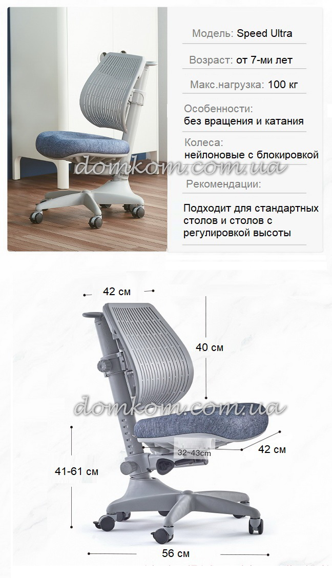 Кресло Mealux Speed Ultra Y-1017